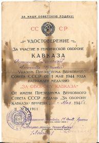 За участие в героической обороне Кавказа