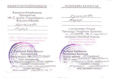 """Юбилейная медаль """" 50 лет Победы в ВОВ 1941-1945 гг"""""""