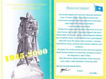 Поздравление акима ВКО на 55-летие Победы в ВОВ