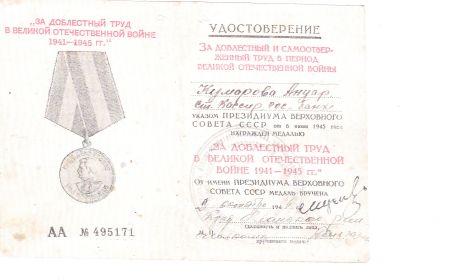 Медаль за доблестный и самоотверженный труд во время ВОВ 1941-1945гг