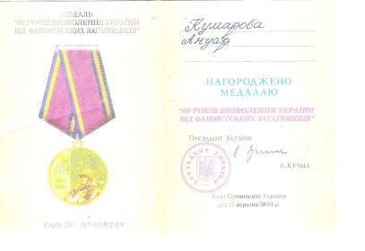 """Юбилейная медаль """" 60 лет  освобождения Украины от фашистских захватчиков"""""""