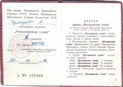 """Орден """"Материнская слава"""" І-степени"""