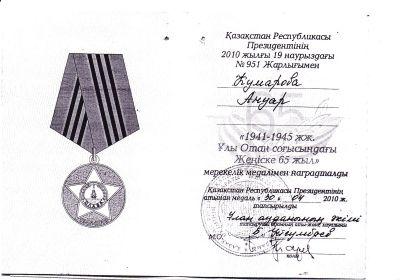 """Юбилейная медаль """" 65 лет Победы в ВОВ 1941-1945 гг"""""""