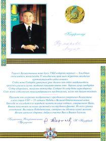 Поздравление от Президента Республики Казахстан на 55-летие Победы в ВОВ