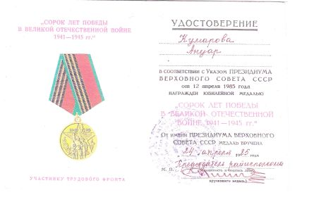 """Юбилейная медаль """" 40 лет Победы в ВОВ 1941-1945 гг"""""""