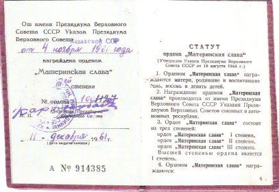 """Орден """"Материнская слава"""" ІІІ-степени"""