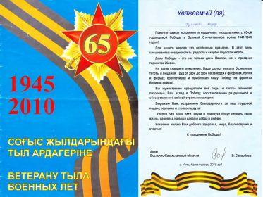 Поздравление акима ВКО на 65-летие Победы в ВОВ