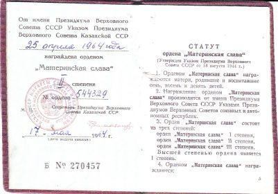 """Орден """"Материнская слава"""" ІІ-степени"""