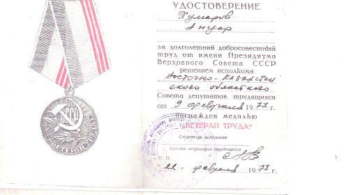 """Медаль """"Ветеран Труда"""""""