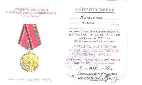 """Юбилейная медаль """" 30 лет Победы в ВОВ 1941-1945 гг"""""""