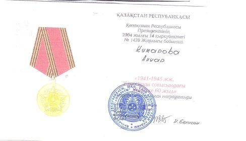 """Юбилейная медаль """" 60 лет Победы в ВОВ 1941-1945 гг"""""""