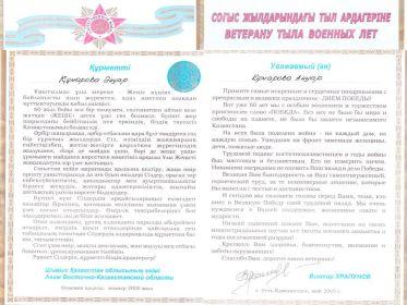 Поздравление акима ВКО на 60-летие Победы в ВОВ