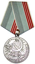 """медаль """"Ветерана Труда"""""""