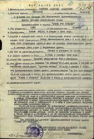 Наградной лист Алексея Смирнова к Ордену Славы II степени