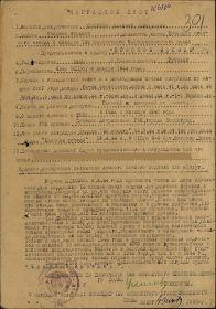 Наградной лист Алексея Смирнова к Ордену Красной Звезды