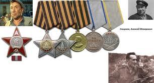 Боевые ордена и медали актера