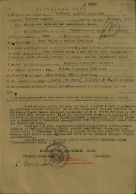 Наградной лист Алексея Смирнова к Ордену Отечественной Войны I степени