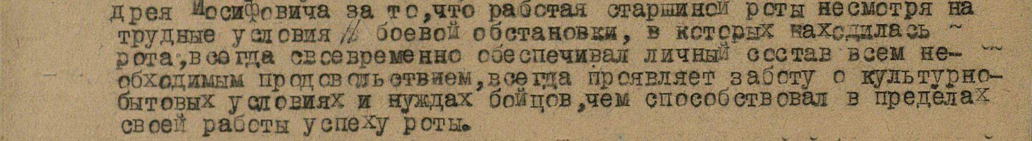 """Медаль """"За боевые заслуги""""(описание подвига)"""