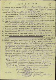 Наградной лист Ордена Красной Здезды.