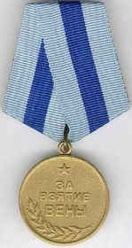 медаль за взятие Вены