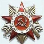 орден ВОВ 1 ст.