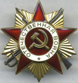 """Орден """"Отечественная война""""-1 ст.(юб.)"""