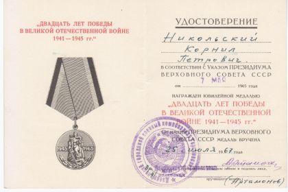 20 ЛЕТ ПОБЕДЫ В ВЕЛИКОЙ ОТЕЧЕСТВЕННОЙ ВОЙНЕ 1941-1945г.г.