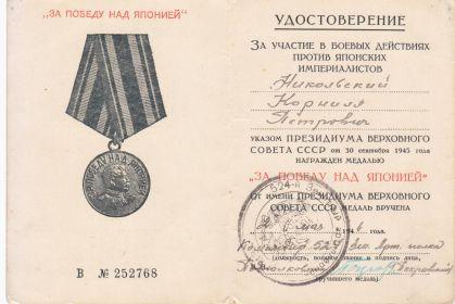 ЗА ПОБЕДУ НАД ГЕРМАНИЕЙ В ВЕЛИКОЙ ОТЕЧЕСТВЕННОЙ ВОЙНЕ 1941-1945г.г.