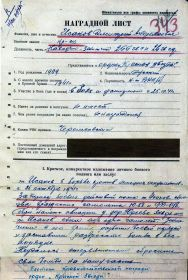 Наградной лист   Красной звезды.
