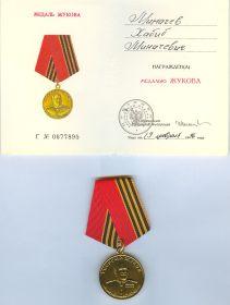 Медаль Жукова - 19 02 1996
