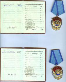 Ордена Трудового Красного Знамени - 20 07 1971, 17 09 1975