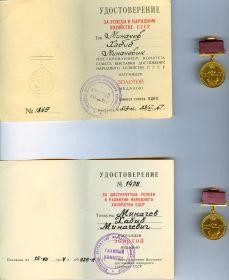 Золотые медали ВДНХ - 23 03 1967, 15 08 1974