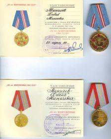 Медали 50 лет Вооруженных сил СССР - 25 04 1969, 60 лет Вооруженных сил - 28 01 1978
