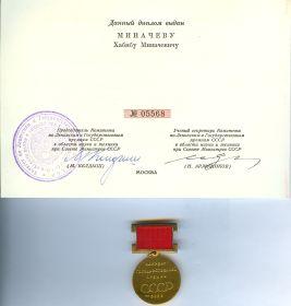 1- Диплом о присуждении Государственной премии СССР - 27 10 77