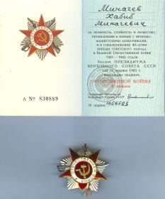 Орден Отечественной Войны 2 степени - 11 03 1985