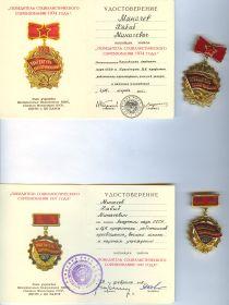 Знаки Победитель соц.соревнования - 28 03 1975, 09 02 1978