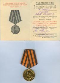 Медаль За победу над Германией  в ВОВ 1941-1945 - 13 03 1946