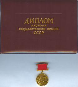 2- Диплом о присуждении Государственной премии СССР - 27 10 77