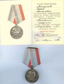 Медаль Ветеран Труда 09 12 1983