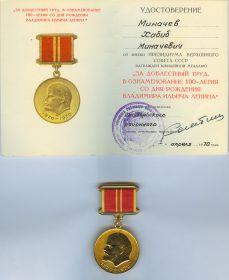 Медаль За доблестный труд - 01 04 1970