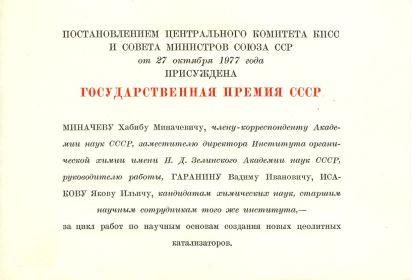 Постановление о присуждении Государственной премии СССР - 27 10 77