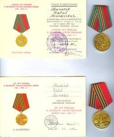 Медали 40 лет Победы - 08 04 1985, 50 лет Победы - 22 03 1995