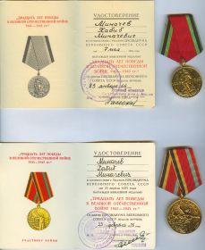 Медали 20 лет Победы - 07 05 1965, 30 лет Победы - 23 02 1976