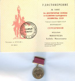 Серебряная медаль ВДНХ - 27 08 1981
