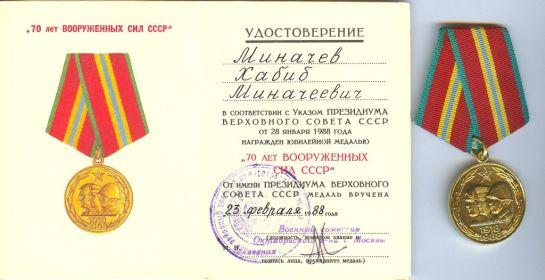 Медаль 70 лет Вооруженных Сил СССР - 23 02 1988