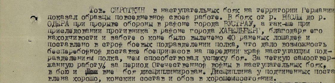 Подвиг моего деда Сироткина Ивана Александровича