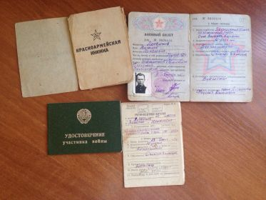 Красноармейская книжка, Военный билет, Удостоверение участника войны, Учётно-послужная карточка
