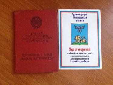 Награды бабушки Феодосьи Даниловны (Медаль Материнства 2 степени)