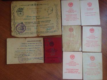 Благодарности и Удостоверения к медалям дедушки