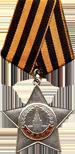 Орден Славы 3 степени. 07.02 1945
